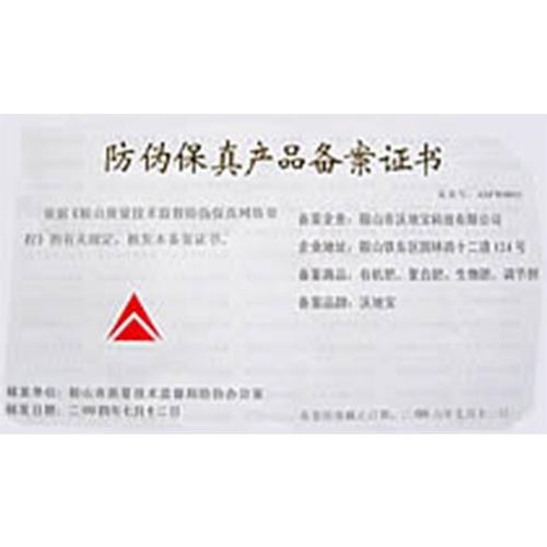 防伪保真产品备案证书
