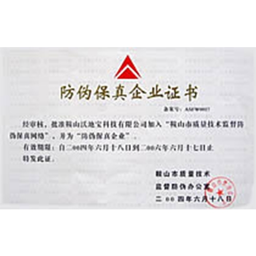 防伪保真企业证书