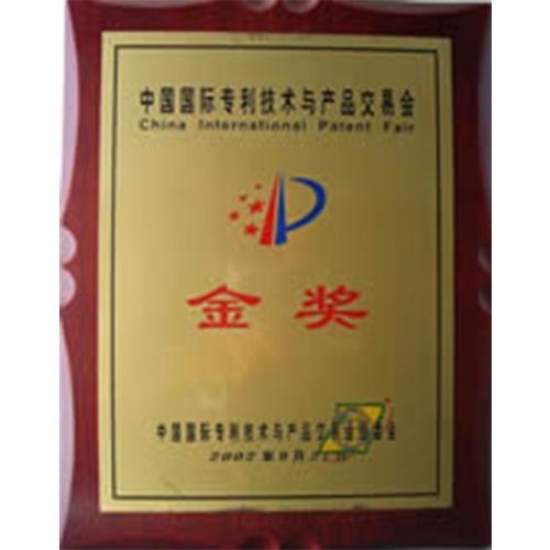 国际专利技术与产品交易会金奖